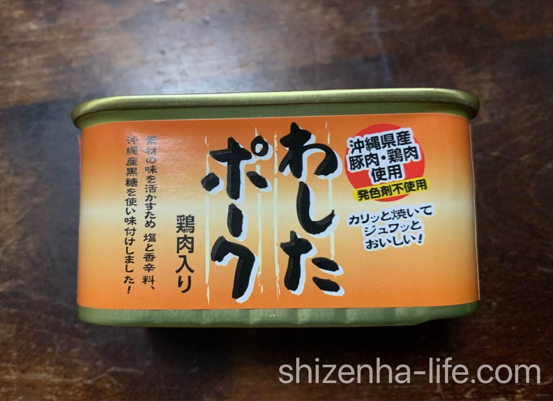 わしたポーク缶詰 沖縄県産ランチョンミート