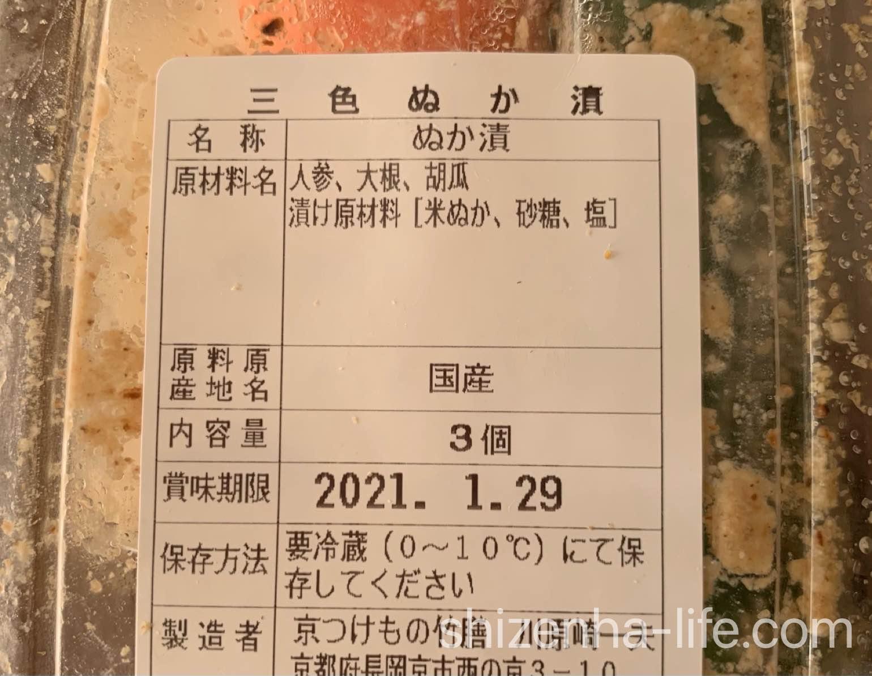 三色ぬか 京のぬか漬け 竹膳 原材料のラベル