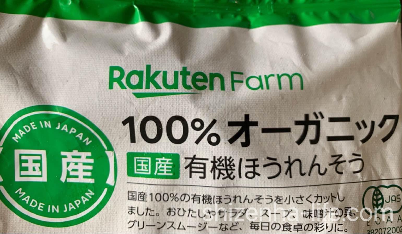 Rakuten Farmの100%オーガニック国産有機ほうれんそう