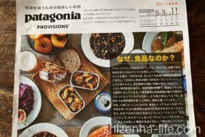 patagonia 食品コープ自然派のカタログ